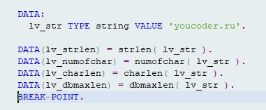 Пример вызова получения длины строки ABAP